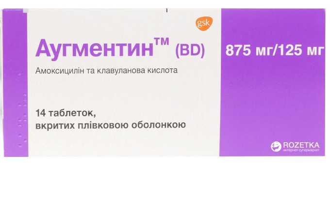 Для лечения цистита беременным женщинам назначают Аугментин