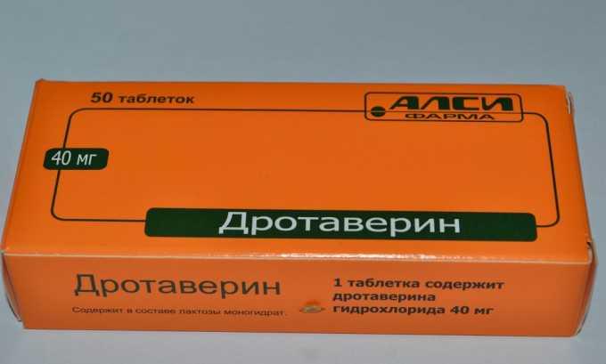 Дротаверин — снимает спазм, активизирует циркуляцию крови