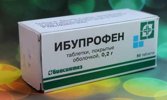 Для снижения воспаления используется нестероидное противовоспалительное средство Ибупрофен