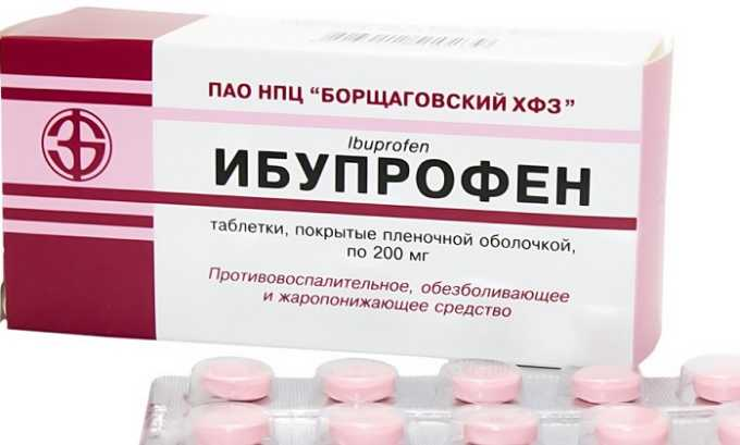 Ибупрофен - таблетки из группы противовоспалительных нестероидных препаратов