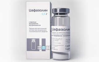Как применять Цефазолин при цистите