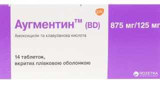 Применение препарата Аугментин при цистите