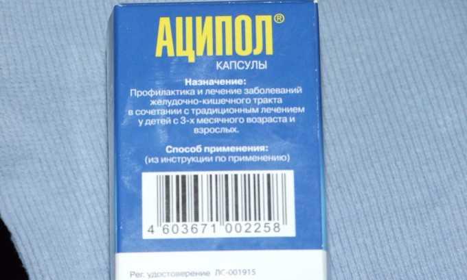 Чтобы нормализовать микрофлору, детям назначают пробиотик Аципол