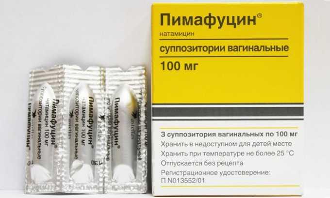 Свечи Пимафуцин уничтожают грибки, поэтому их целесообразно применять при кандидозном цистите