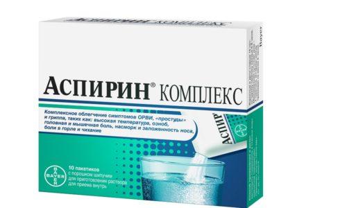 Аспирин назначается при повышении температуры тела на фоне развития воспалительного процесса