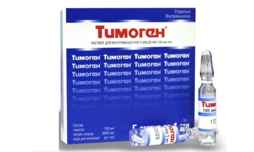 В целях профилактики применяются также иммуномодуляторы (Тимоген)