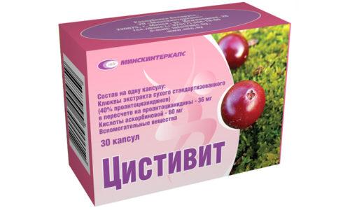 Цистивит - это Белорусский препарат предотвращает распространение инфекции, повышает иммунитет