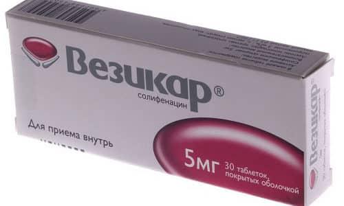 Везикар позволяет сократить количество позывов к мочеиспусканию, поскольку содержит солифенацина сукцинат, способствующий снижению активности мышц путей прохождения мочи